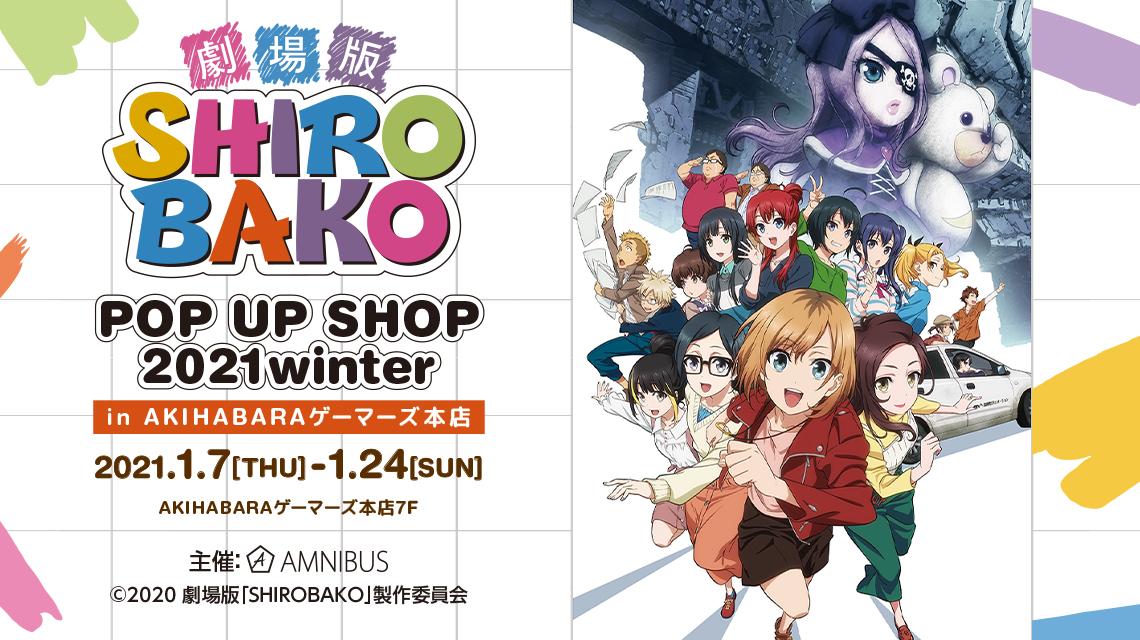 AKIHABARAゲーマーズで「SHIROBAKO」グッズをゲット!