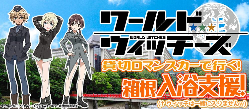 「ワールドウィッチーズ」のキャストと一緒に箱根を楽しめるツアーが開催!