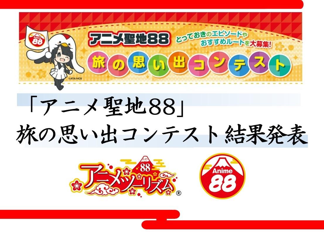 「アニメ聖地88旅の思い出コンテスト」 大賞・特別賞・入選作と表彰式の模様を 「AnimeJapan 2021」にて発表