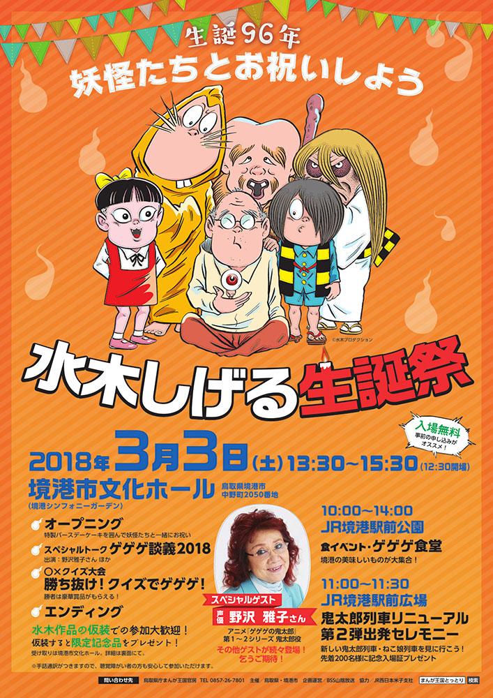 MizukiSeitan_Flyer.jpg