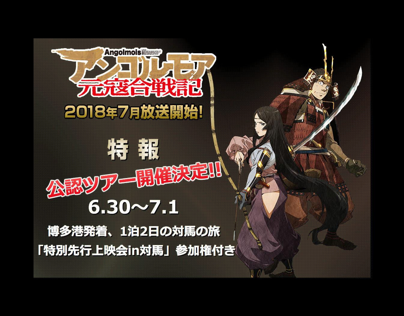 「アンゴルモア元寇合戦記」の公認ツアーが開催決定!