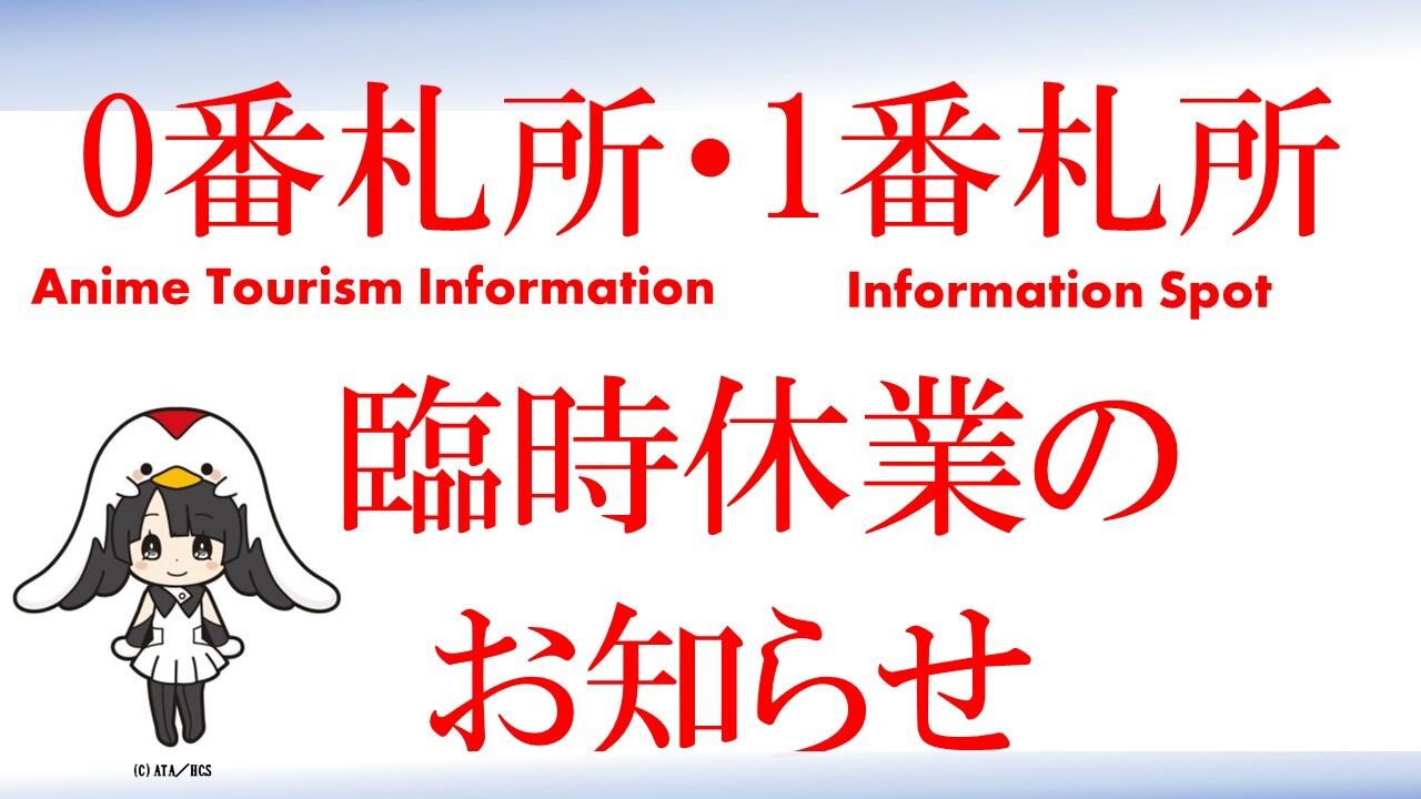 【情報更新】「アニメ聖地88」 0番札所・1番札所 休業のお知らせ
