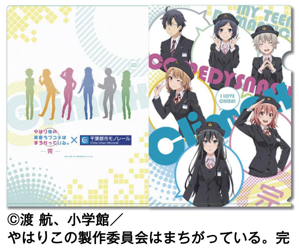 「俺ガイル」と千葉モノレールのコラボグッズが発売!