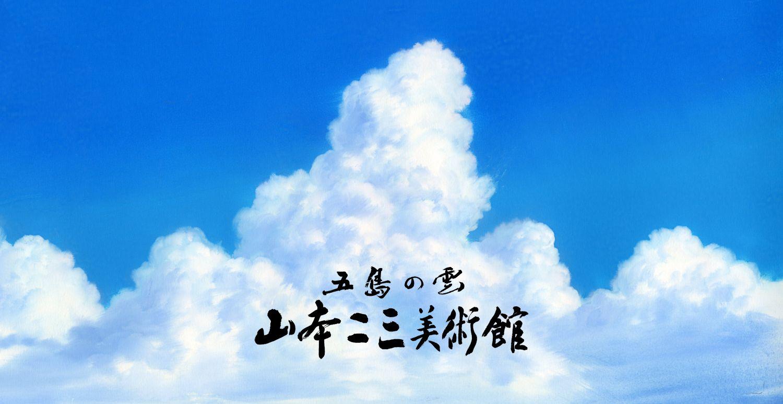 ジブリ作品を支えた美術監督・山本二三のミュージアムが長崎県五島市に誕生!