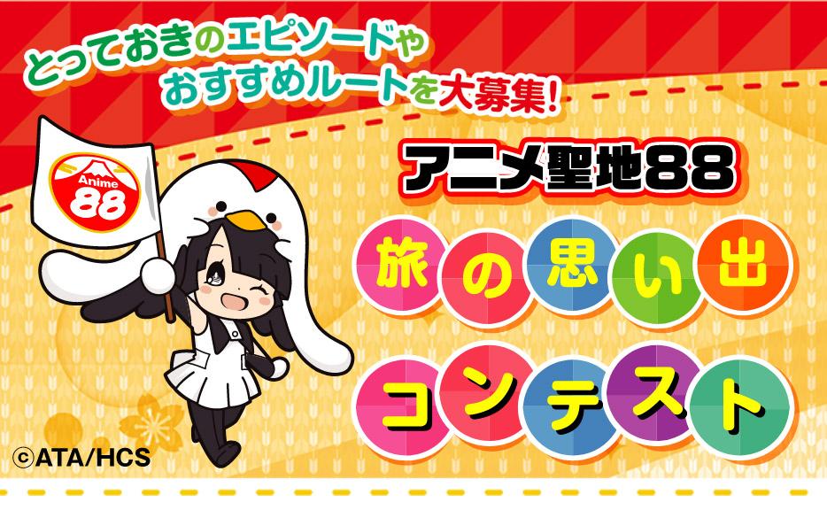 「訪れてみたい日本のアニメ聖地88」『旅の思い出コンテスト』を開催!