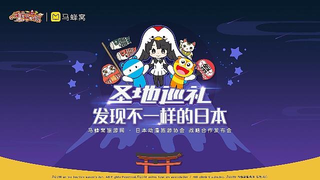 中国最大級の旅行サイト、馬蜂窩-mafengwoと アニメツーリズム協会が提携 アニメツーリズムの情報を中国のアニメファンに発信
