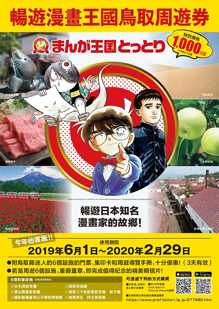 鳥取県でインバウンド向けの、まんが王国とっとり満喫周遊パス事業がスタート!