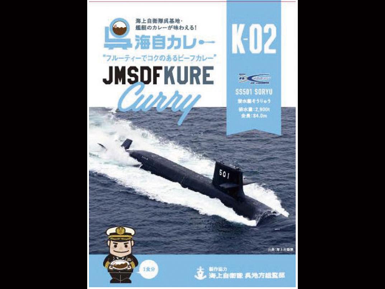 K-02潜水艦そうりゅう.jpg