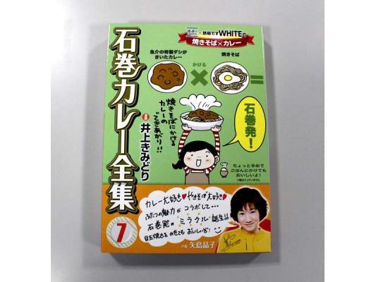 石巻カレー全集⑦.jpg
