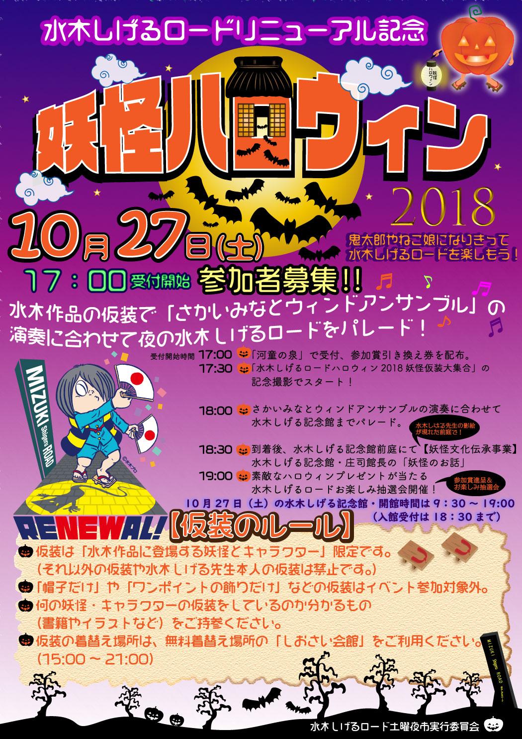 鬼太郎やねこ娘の仮装でパレード! 鳥取県境港市の水木しげるロードでハロウィンイベントが開催