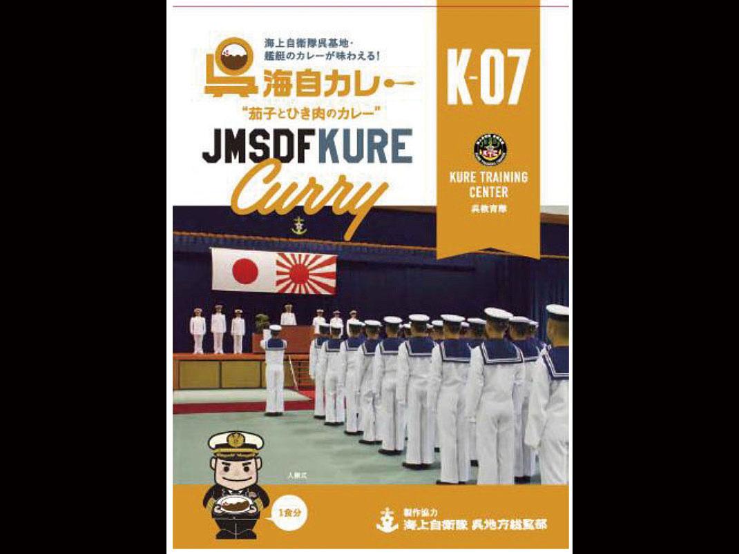 K-07呉教育隊.jpg