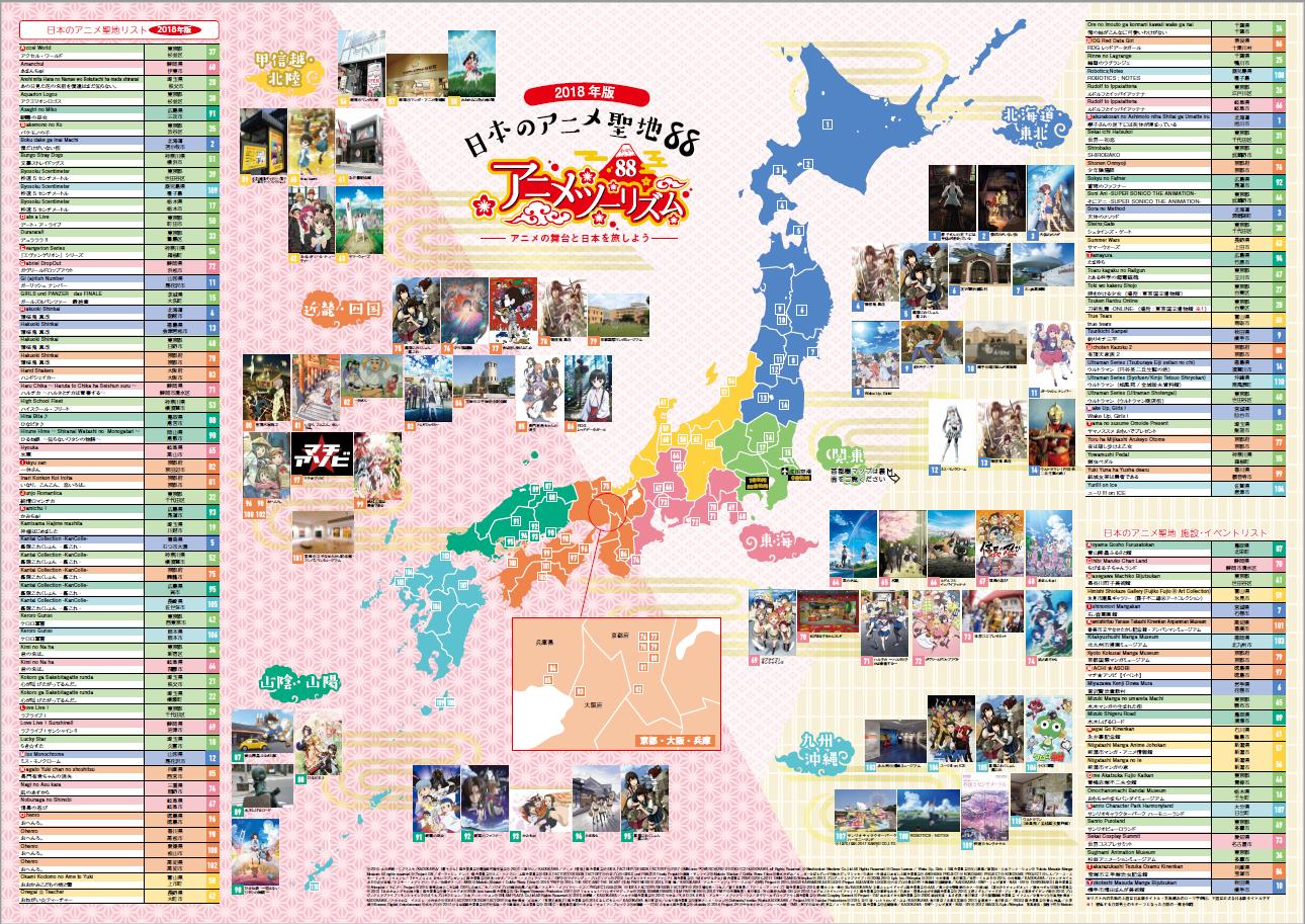 """成田空港の""""Visitor Service Center""""にてアニメ聖地パンフレットを配布開始!"""