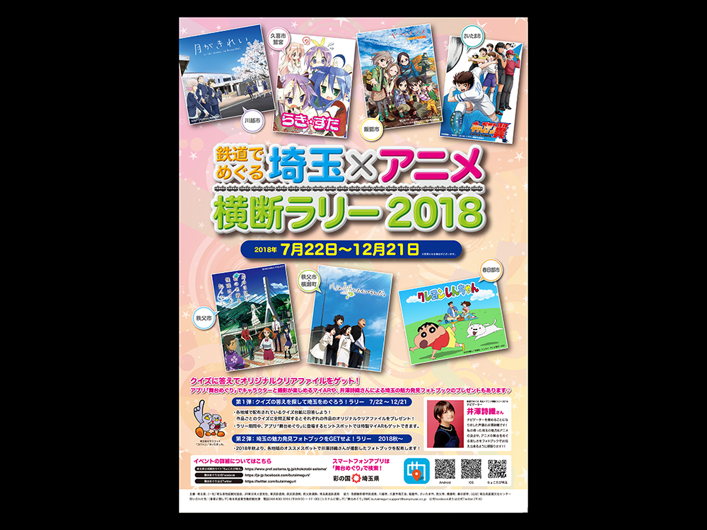「あの花」や「ヤマノススメ」も登場! 埼玉県でアニメイベントが連続開催