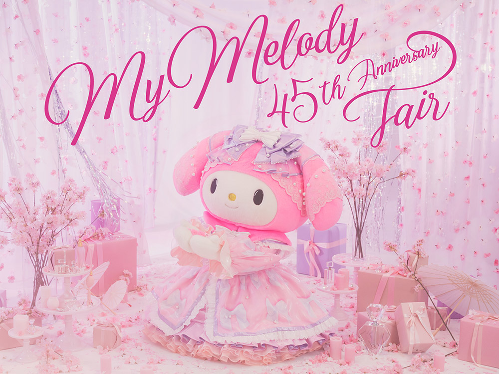「マイメロディ」45周年記念! サンリオピューロランドに新スポット誕生