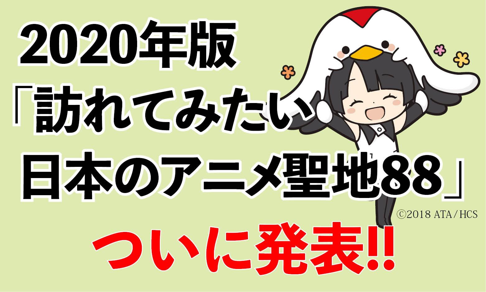 2020年版発表_日本語.jpg