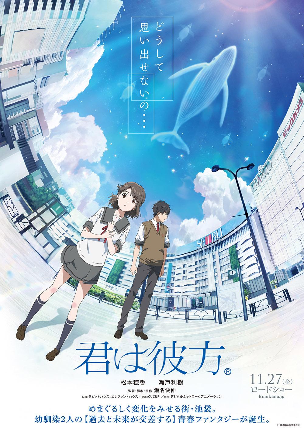 池袋が舞台のオリジナル長編アニメ映画が公開決定!