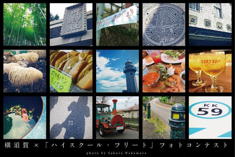 神奈川県横須賀市が「ハイスクール・フリート」とコラボしたフォトコンテストを開催