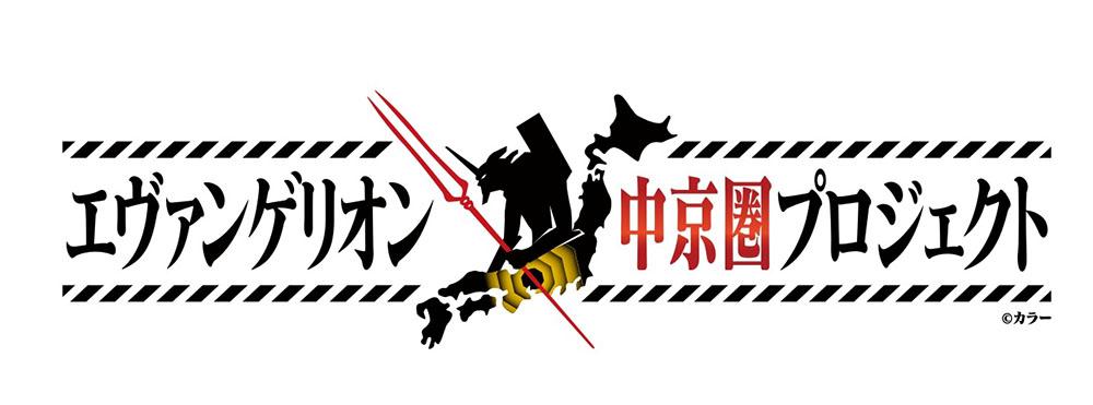名古屋を中心にした中京圏が「エヴァンゲリオン」で盛り上がる