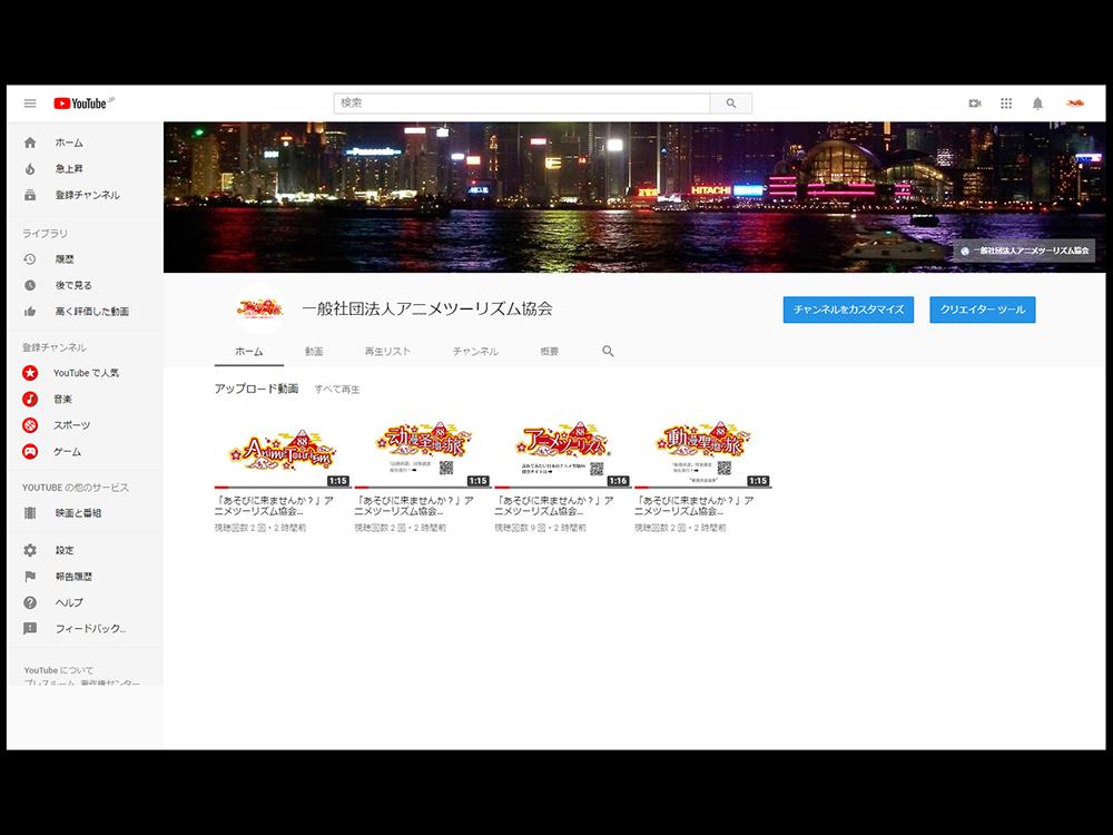 アニメツーリズム協会の動画チャンネルを開設しました!
