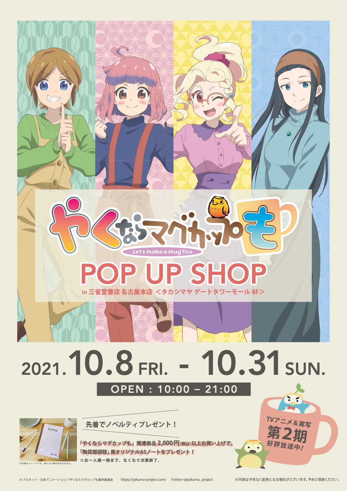 「やくならマグカップも」のポップアップショップが名古屋で開催