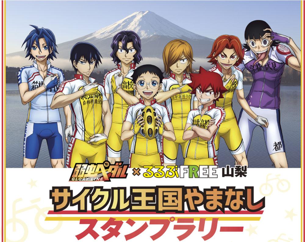 富士五湖エリアで「弱虫ペダル GLORY LINE」のスタンプラリーが開催