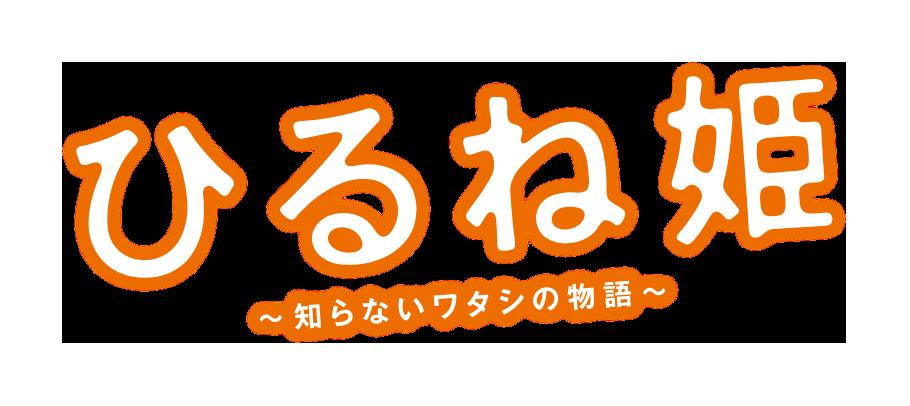 ひるね姫~知らないワタシの物語~