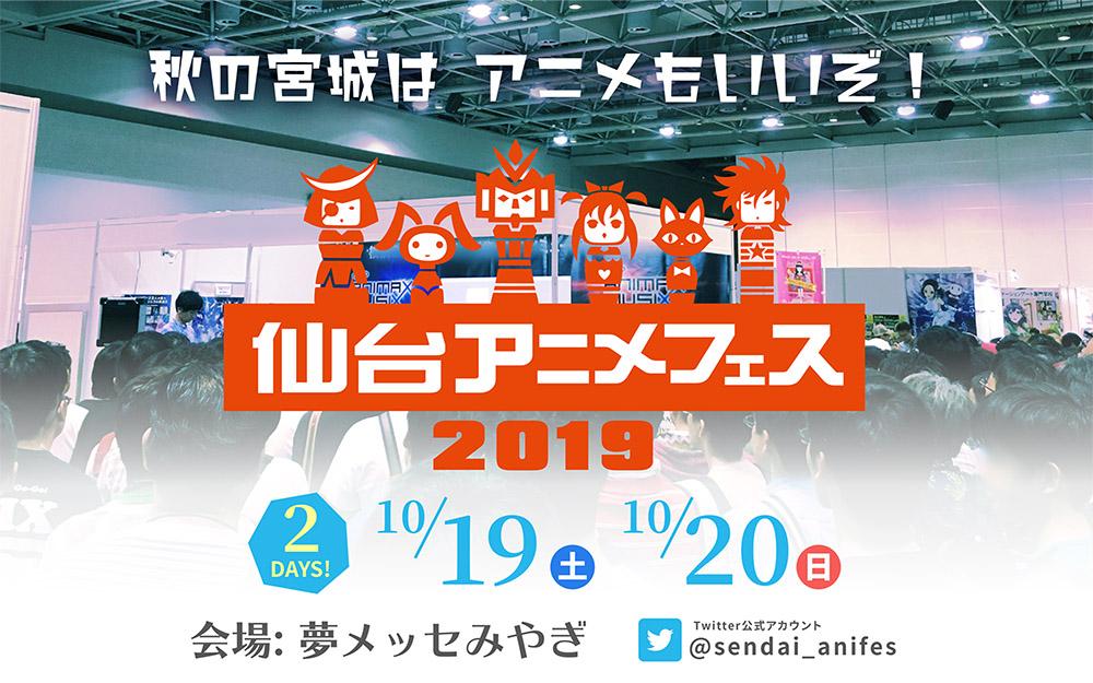2度目の開催となる「仙台アニメフェス」で東北が盛り上がる!