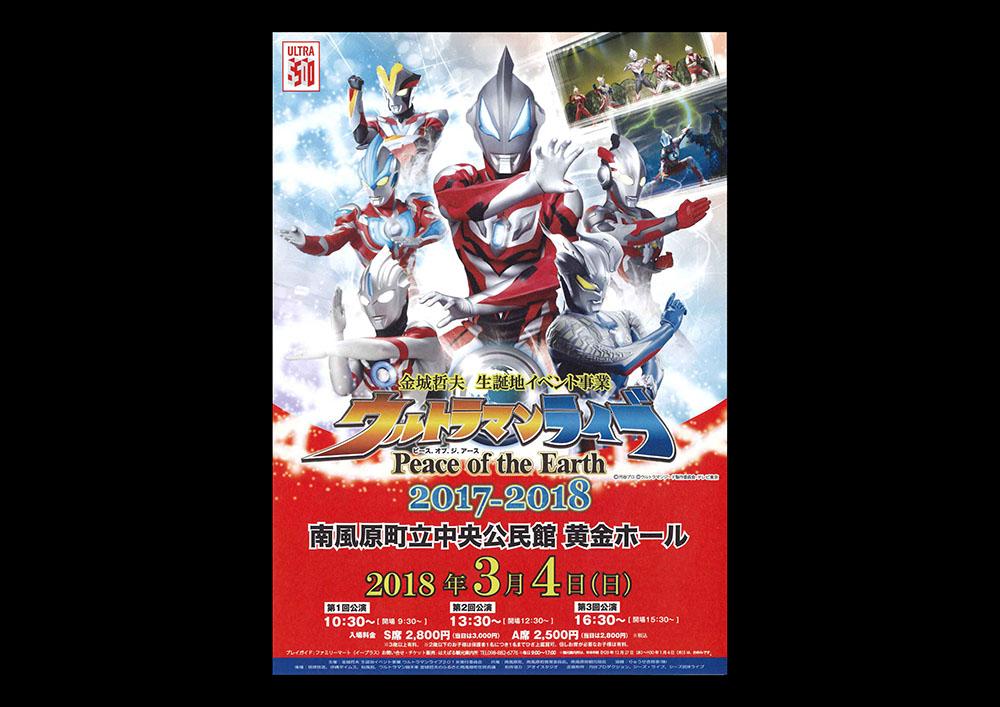 沖縄県にウルトラ戦士が集結! ヒーローショー&展示会が同時開催