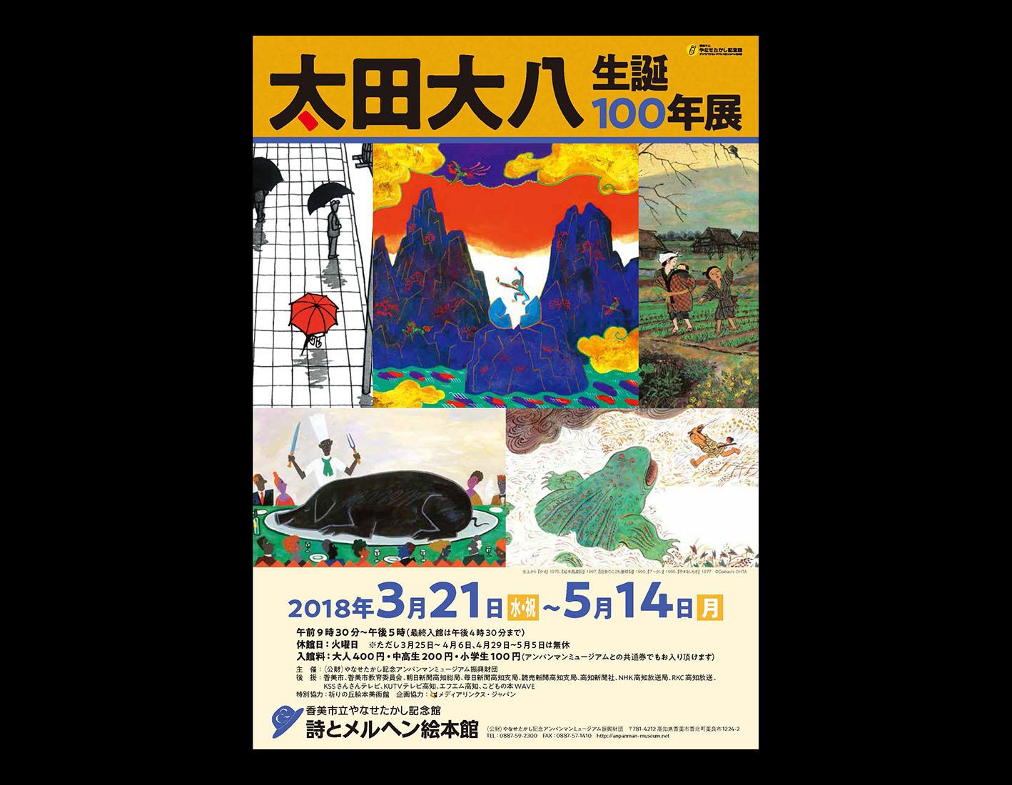 ワークショップも!絵本作家・太田大八氏の展覧会が高知県香美市で開催中