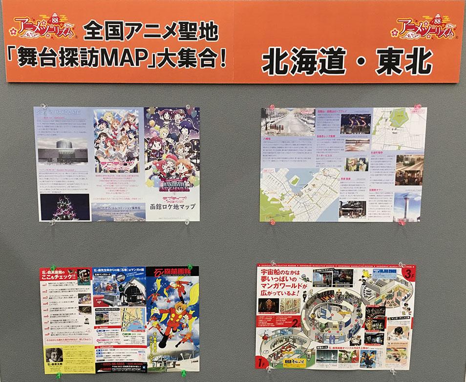 「全国アニメ聖地『舞台探訪マップ』展示会」を開催!