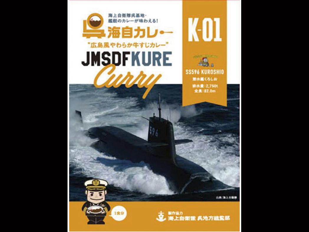 K-01潜水艦くろしお.jpg