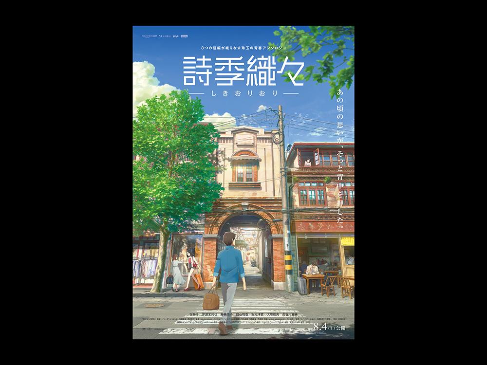 『君の名は。』のコミックス・ウェーブ・フィルムによる最新アンソロジー映画『詩季織々』に参加した竹内良貴監督インタビュー