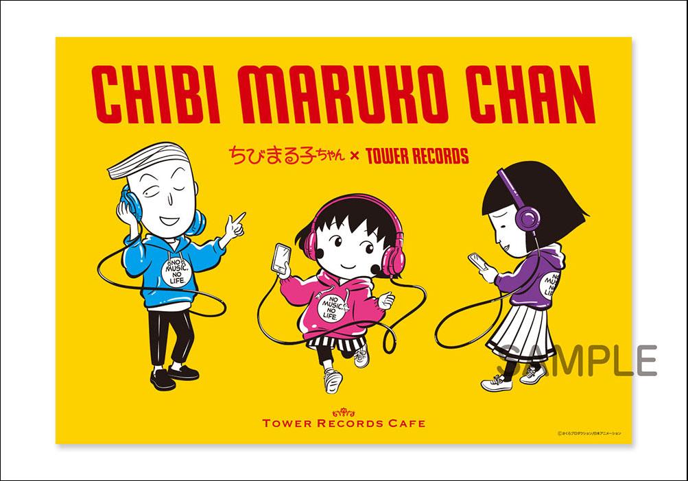 TOWER RECORDS CAFE 表参道店が「ちびまる子ちゃん」とコラボ
