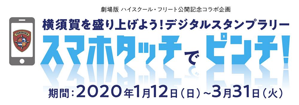 横須賀を巡って、「「ハイスクール・フリート」の壁紙をゲット!