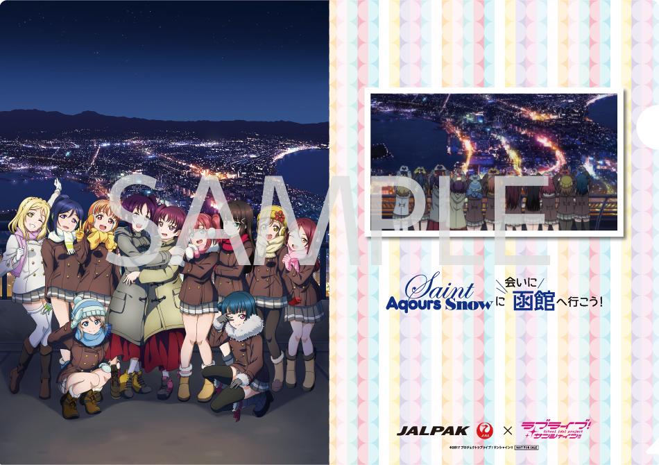 """JALPAK × ラブライブ!サンシャイン!! コラボ企画 """"Saint Aqours Snowに会いに函館へ行こう!"""" ツアーが再発売"""