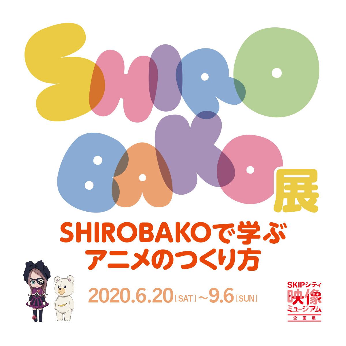 SKIPシティで「SHIROBAKO」の展覧会を開催