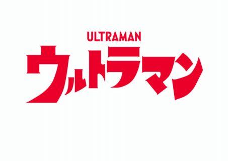 ウルトラマンシリーズ(ウルトラマン商店街)(東京都 世田谷区)