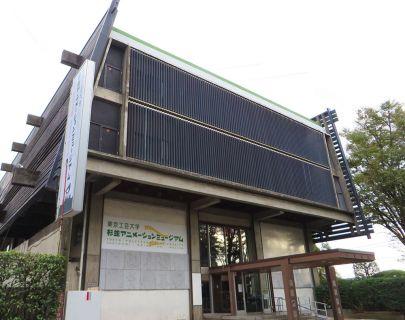 東京工芸大学杉並アニメーションミュージアム